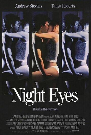 Ночное наблюдение