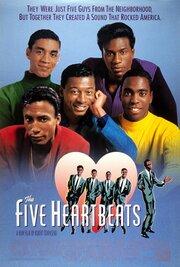 Смотреть онлайн Пять горячих сердец