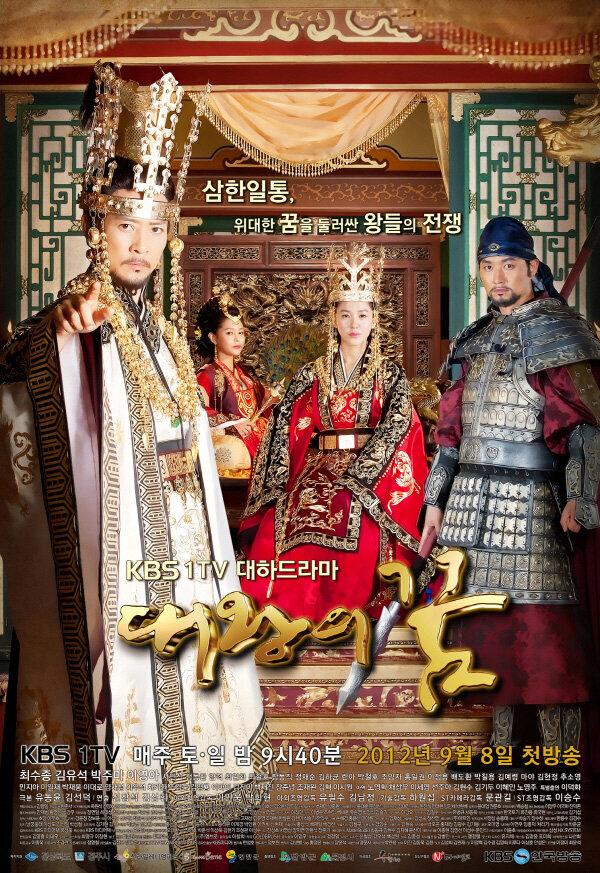 754538 - Мечты короля ✦ 2012 ✦ Корея Южная