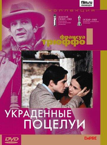Фильм Украденные поцелуи