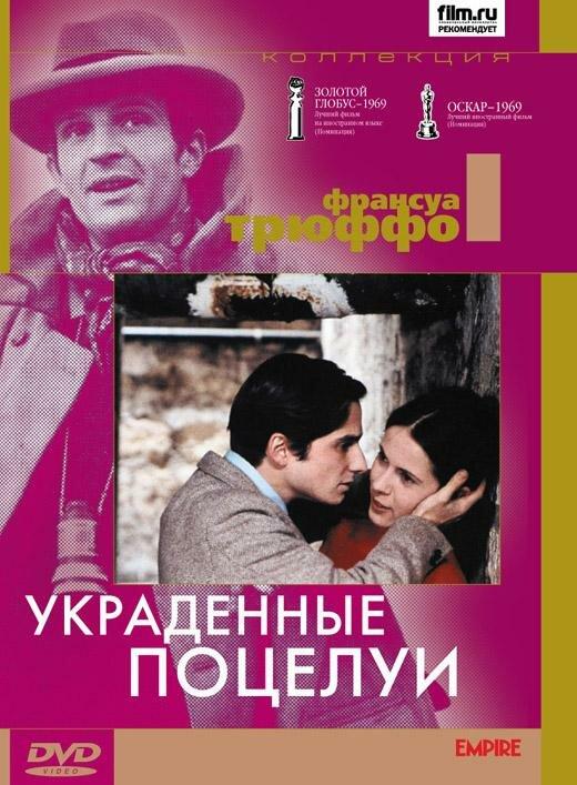 «Вкрадені поцілунки» (Baisers volés, 1968)
