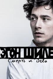 Эгон Шиле: Смерть и дева (2016)