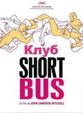 Клуб `Shortbus` (Shortbus)