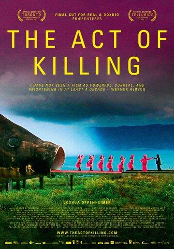 Акт убийства (The Act of Killing)
