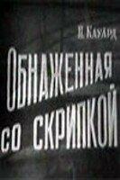 Фильмы Обнаженная со скрипкой