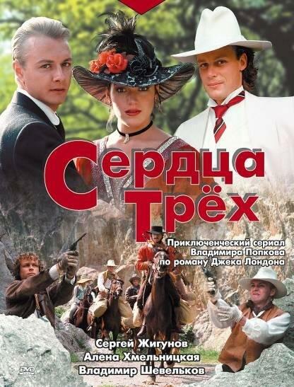 «Сердца Трех Сезон 3 Сезон» — 2002