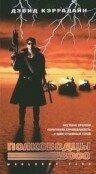 Полководцы — 3000 (1992)
