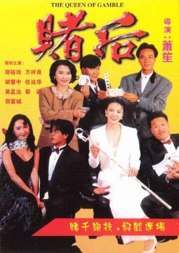 Королева азартных игроков (1991)