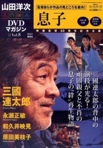 Сыновья (1991)
