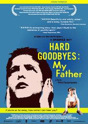 Тяжелое прощание: Мой отец (2002)