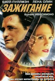 Зажигание (2001)