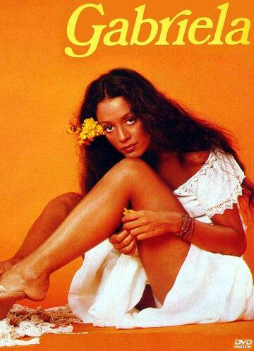 Габриэла (1975) полный фильм онлайн