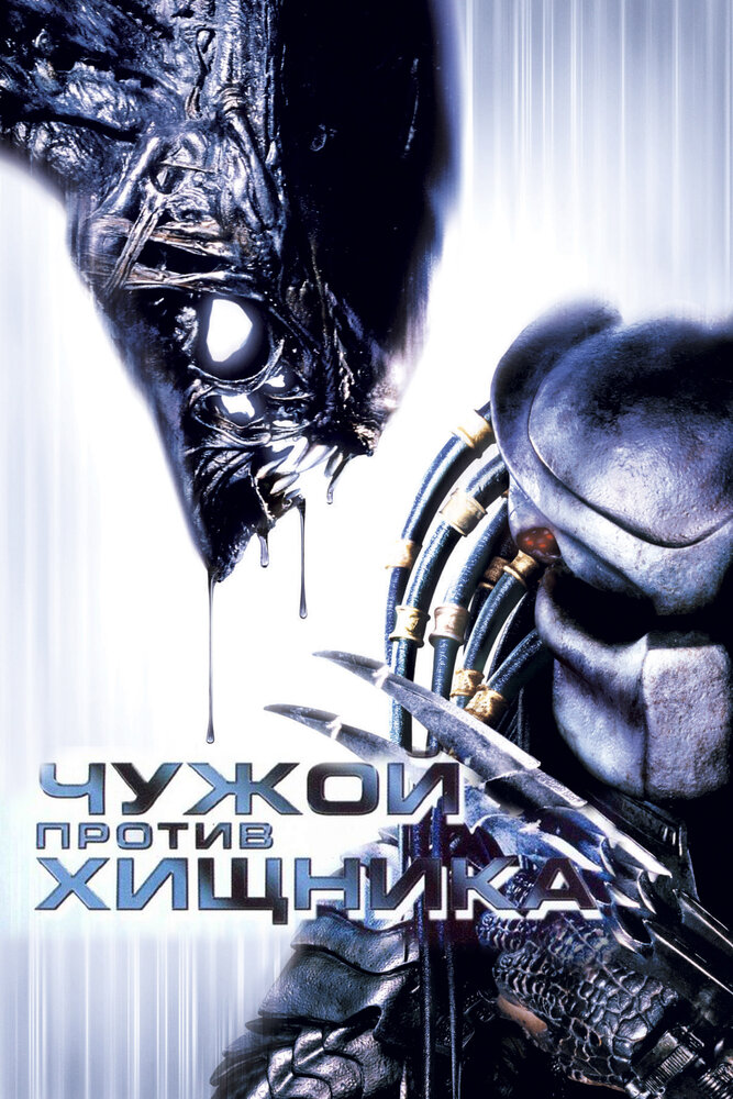 Чужой против Хищника (2004) - смотреть онлайн