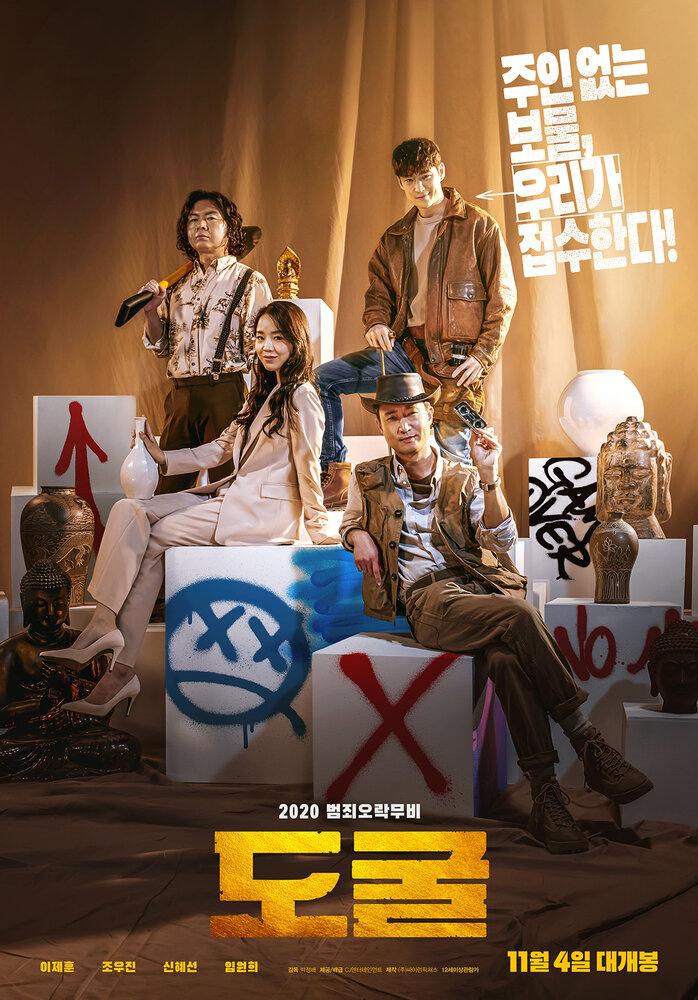 1263217 - Ограбление склепа ✸ 2020 ✸ Корея Южная