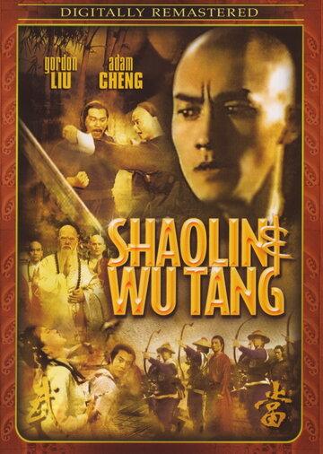 Скачать дораму Шаолинь и Удан Shao Lin yu Wu Dang
