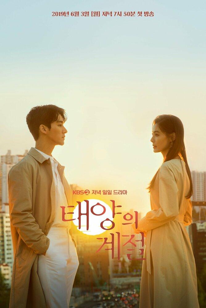 1256114 - Солнечный сезон ✦ 2019 ✦ Корея Южная