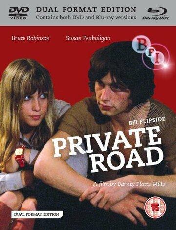 Частная дорога (Private Road)