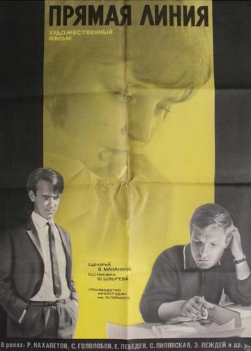 Прямая линия (1967)