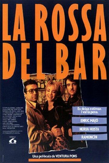 Блондинка в баре (1986)
