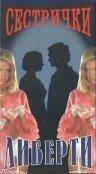 Сестрички Либерти (1991)