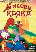 Миссия Кряка (2000)