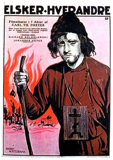Заклейменные (1921)