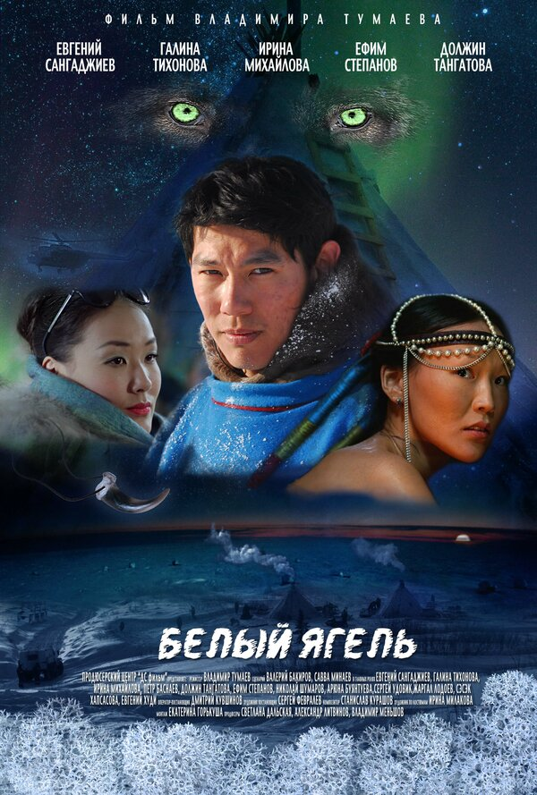 Отзывы к фильму – Белый ягель (2014)