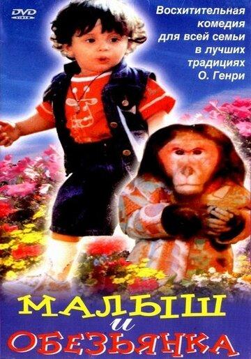 Малыш и обезьянка (1997)