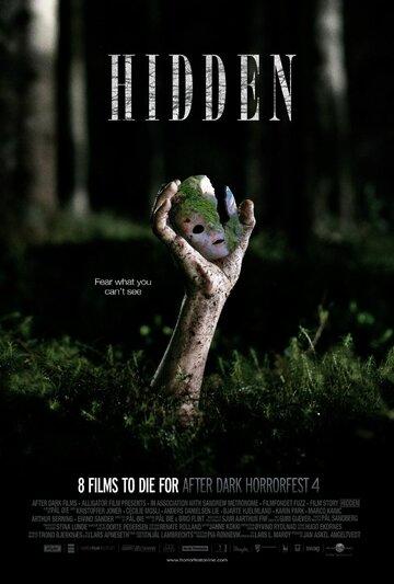 Скрытые (2009)