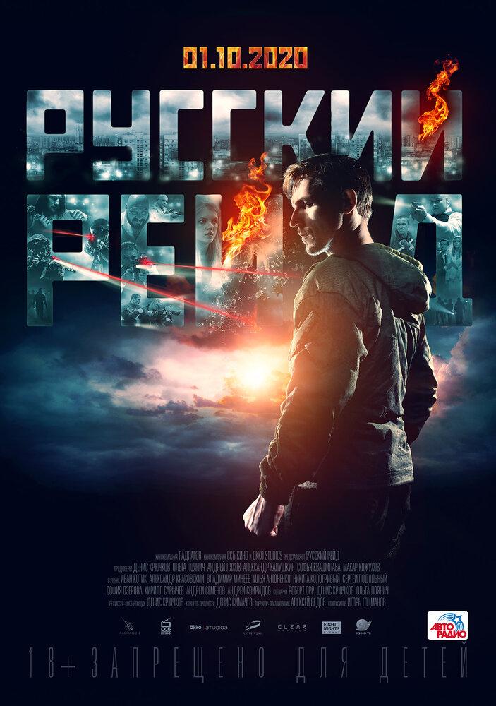 Отзывы к фильму — Русский рейд (2019)