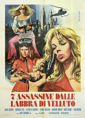 Опасность…! Женщины в действии! (1969)