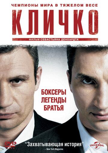 Кличко (2011) полный фильм