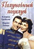 Полуночный поцелуй (1949)