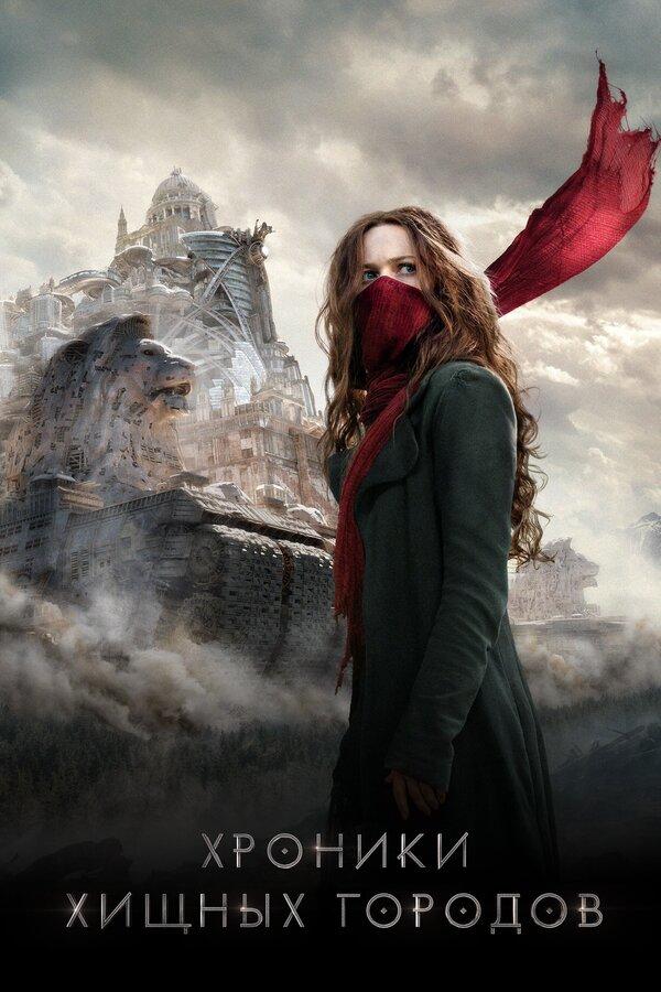Отзывы к фильму – Хроники хищных городов (2018)