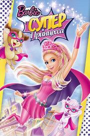Смотреть онлайн Барби: Супер Принцесса