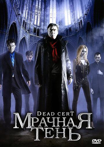 Мрачная тень (2010)