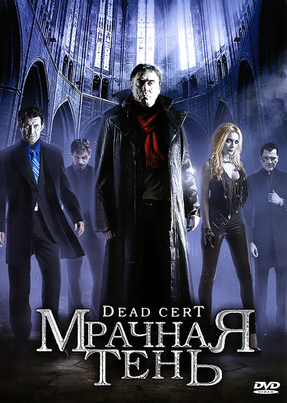 Мрачная тень (2010) - смотреть онлайн