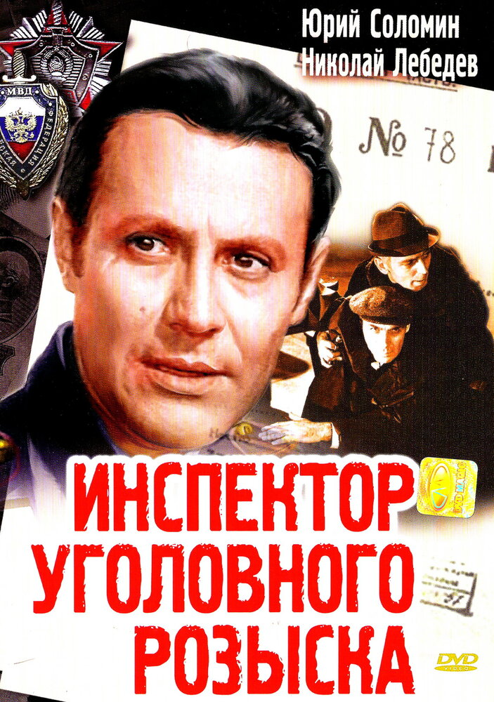 Фильмы Инспектор уголовного розыска смотреть онлайн