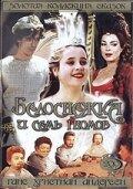 Белоснежка и семь гномов (1992)