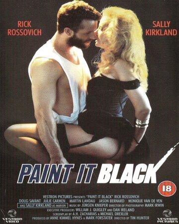 Нарисуй это чёрным (1989)