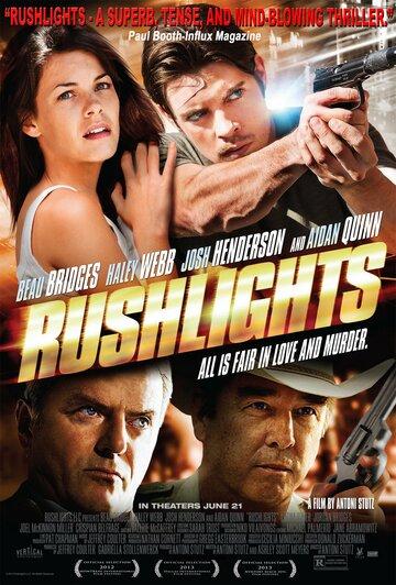 Слабые проблески (Rushlights)