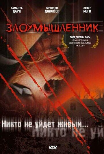 Фильм Злоумышленник