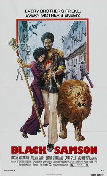 Черный Самсон (1974)