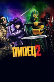Смотреть Пипец 2 (2013) в HD качестве 720p