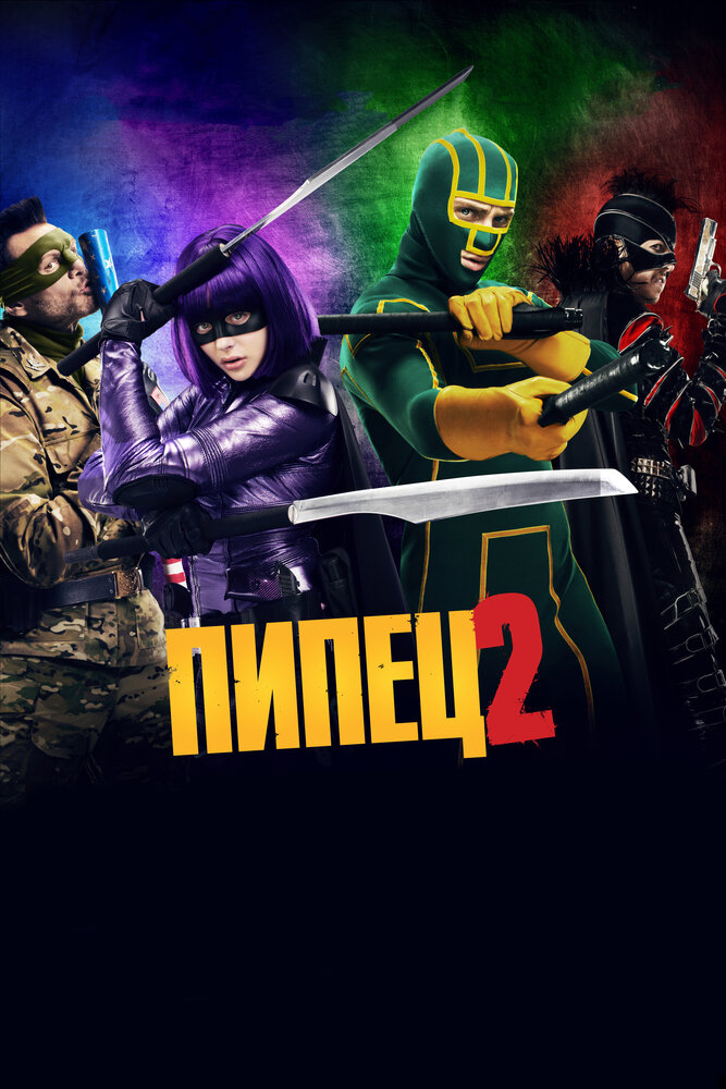 Пипец 2 (2013) - смотреть онлайн