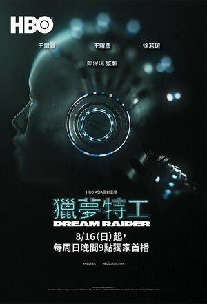 300x450 - Дорама: Похититель снов / 2020 / Тайвань