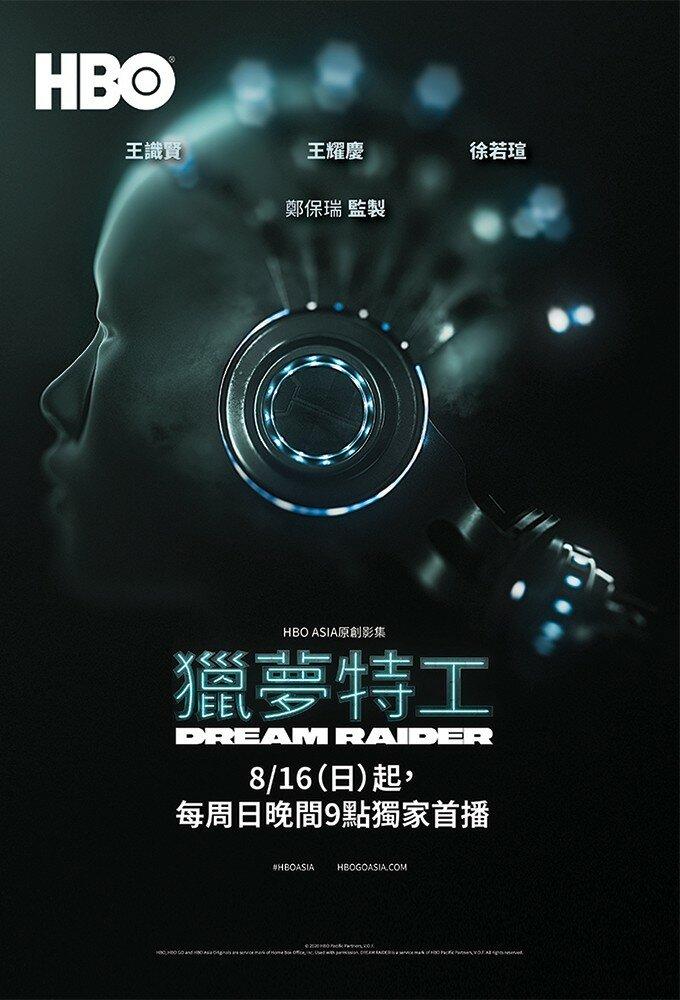 1345988 - Похититель снов (2020, Тайвань): актеры