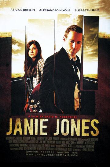 Джэни Джонс