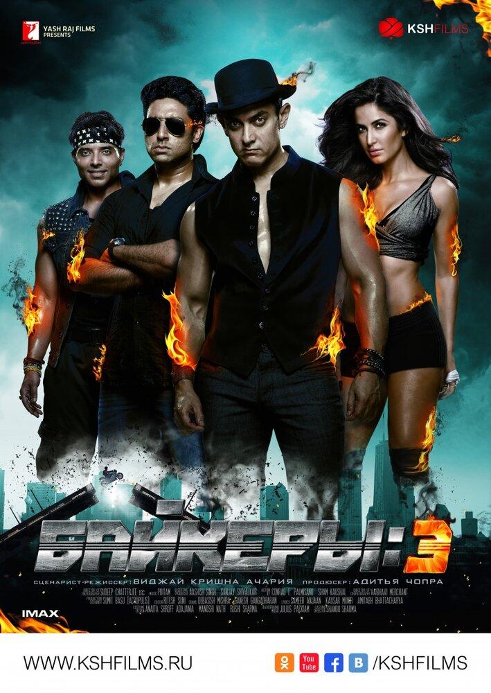 Байкеры 3 (2014)