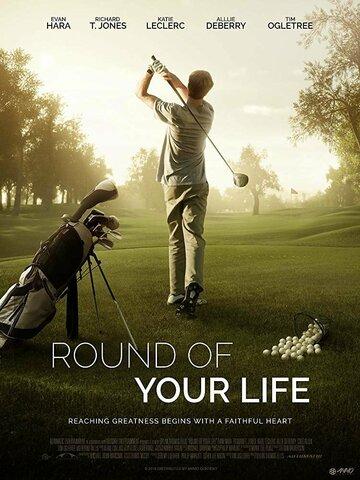 Раунд твоей жизни (2017)